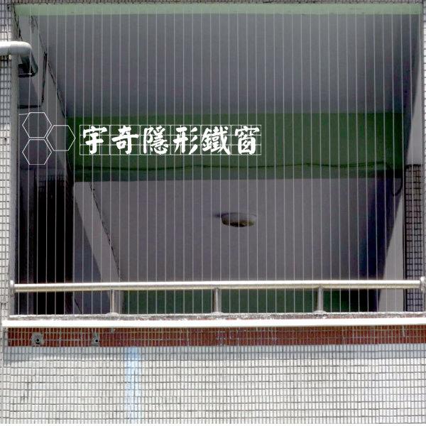 新北新莊民安國小 – 設置陽台隱形鐵窗作為防墜措施、防墜網